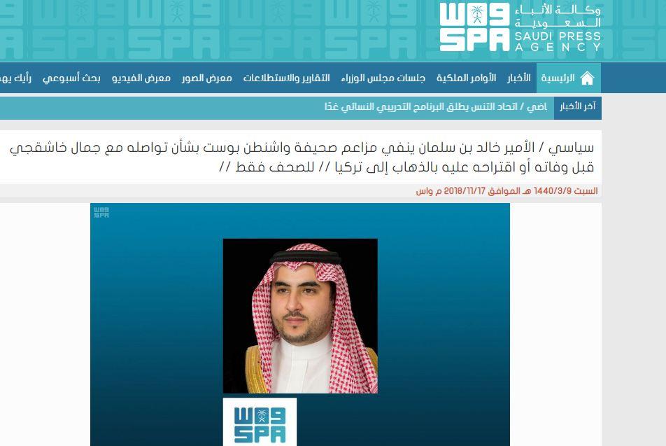 بيان الامير خالد بن سلمان