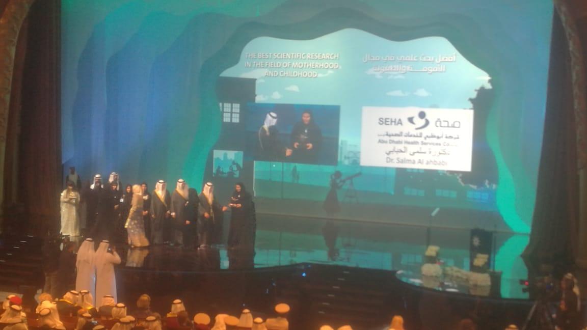حفل توزيع جوائز فاطمة بنت مبارك (27)