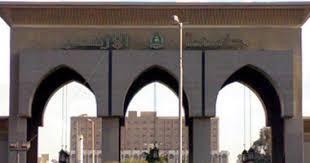جامعة الأزهر الشريف
