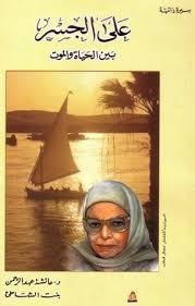 كتاب «على الجسر»