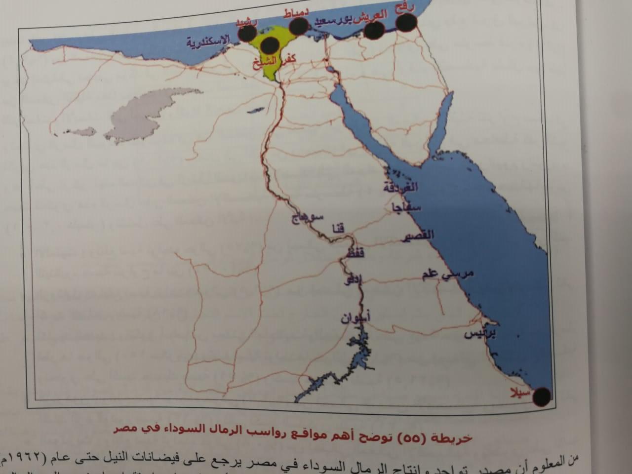 مصر تمتلك  أحد عشر موقعا  للرمال السوداء على طول الساحل  الشمالي (2)