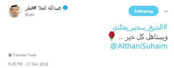 عبدالله الملا