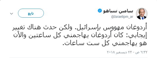 تغريدة نتنياهو