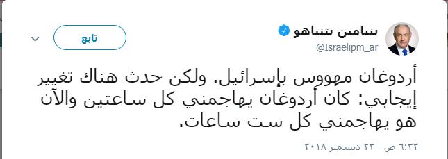 تغريدة نتنياهو يهاجم اردوغان