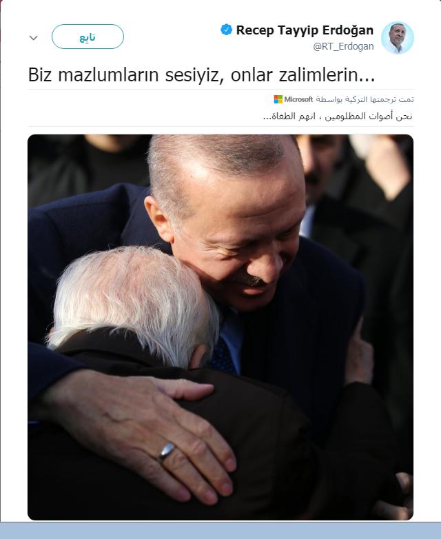 اردوغان يهادم نتنياهو