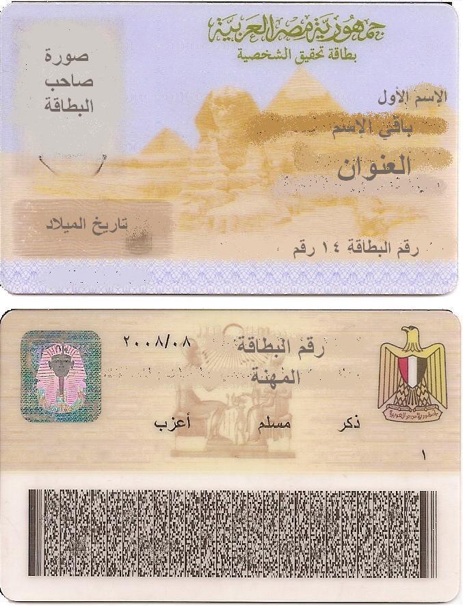 Egyption_ID (1)