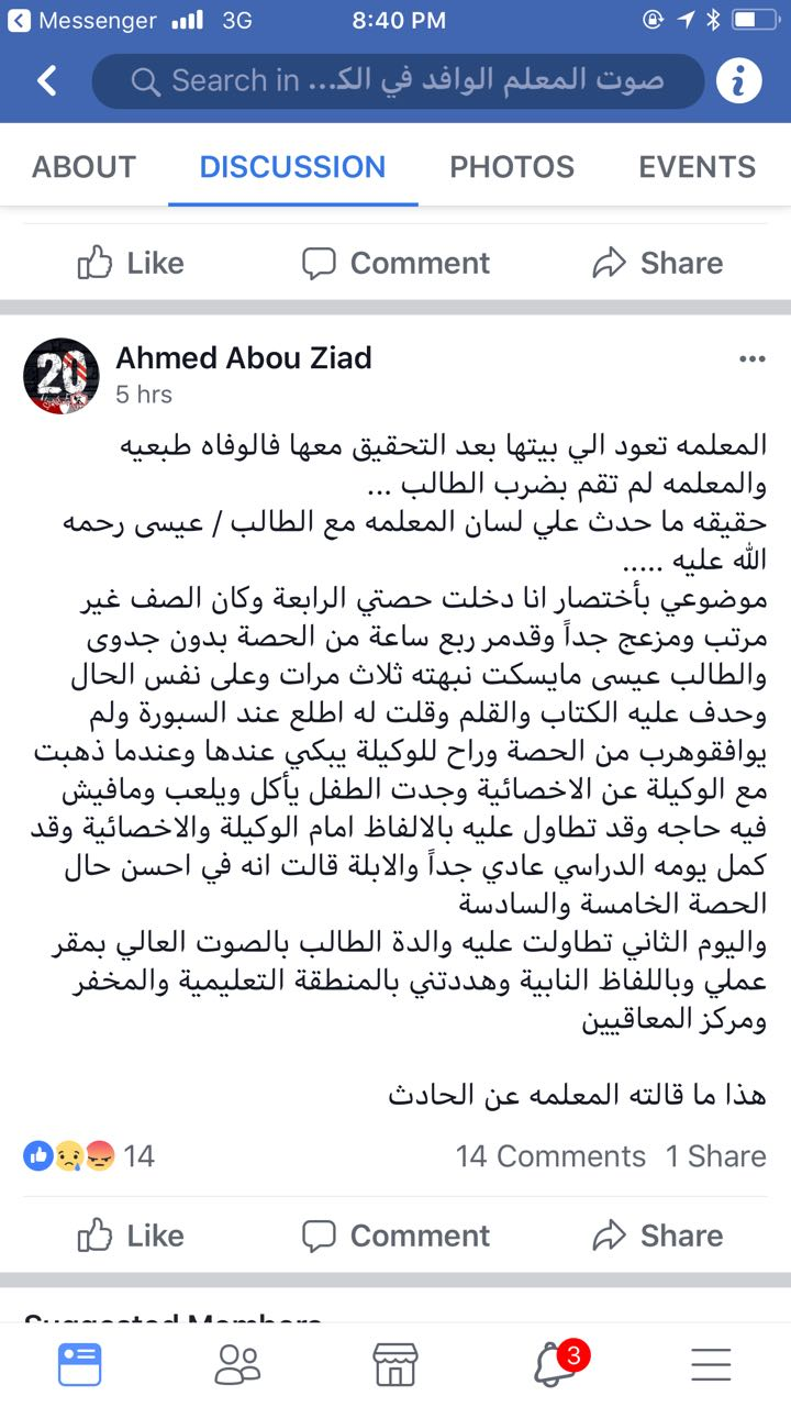 133577 538f77b6 2fe7 478d a450 e2f095fbe3dc إخلاء سبيل معلمة مصرية من تهمة قتل طالب كويتي
