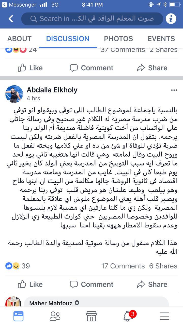 144046 85c521ab 3f78 44a8 9b8b 84efd638aac7 إخلاء سبيل معلمة مصرية من تهمة قتل طالب كويتي