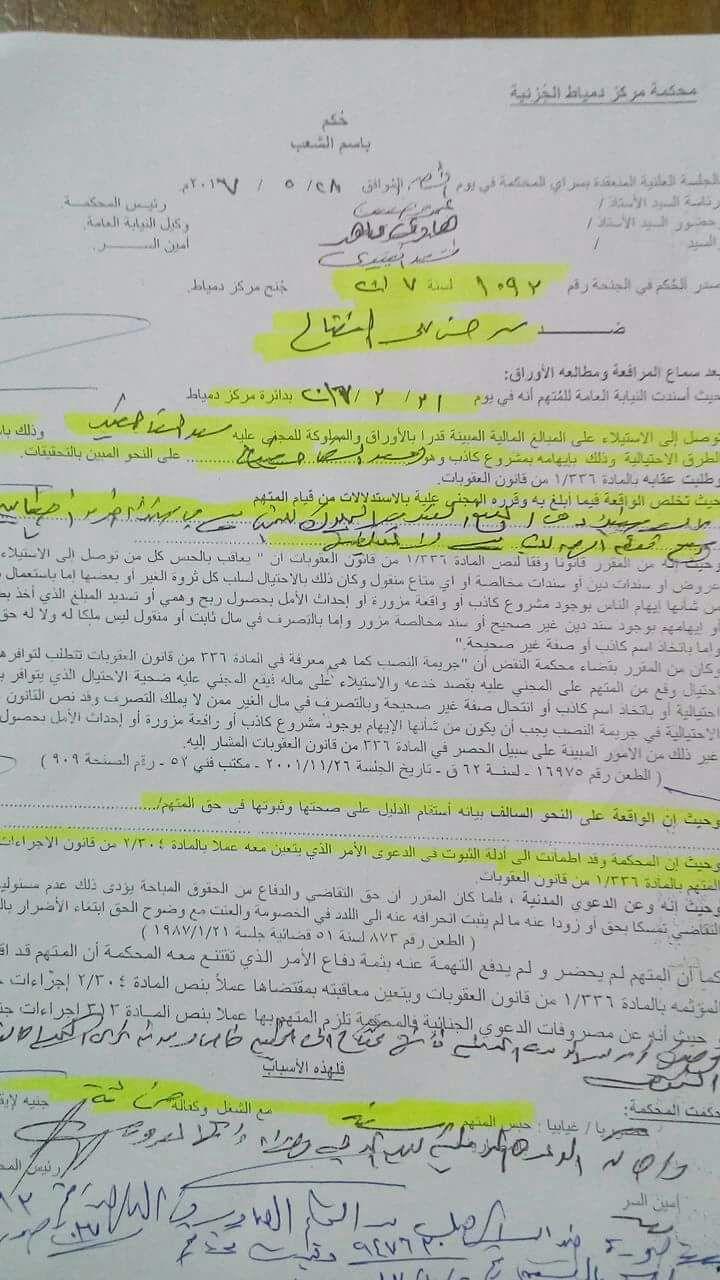 الحكم على أمير جماعة التبليغ والدعوة فى دمياط  (2)
