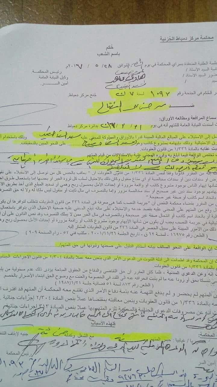الحكم على أمير جماعة التبليغ والدعوة فى دمياط  (1)