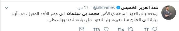 ترحيب من المصريين على تويتر بزيارة الأمير محمد بن سلمان إلى مصر  (2)