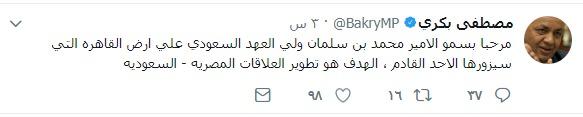 ترحيب من المصريين على تويتر بزيارة الأمير محمد بن سلمان إلى مصر  (4)