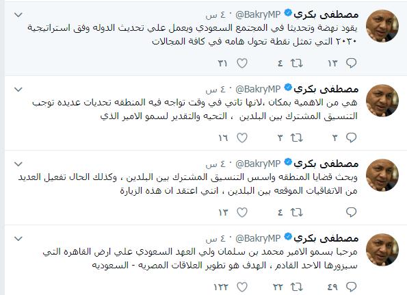 ترحيب من المصريين على تويتر بزيارة الأمير محمد بن سلمان إلى مصر  (1)
