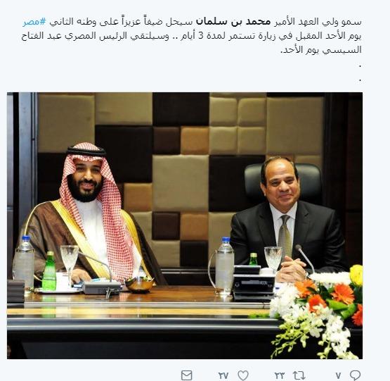 ترحيب من المصريين على تويتر بزيارة الأمير محمد بن سلمان إلى مصر  (3)