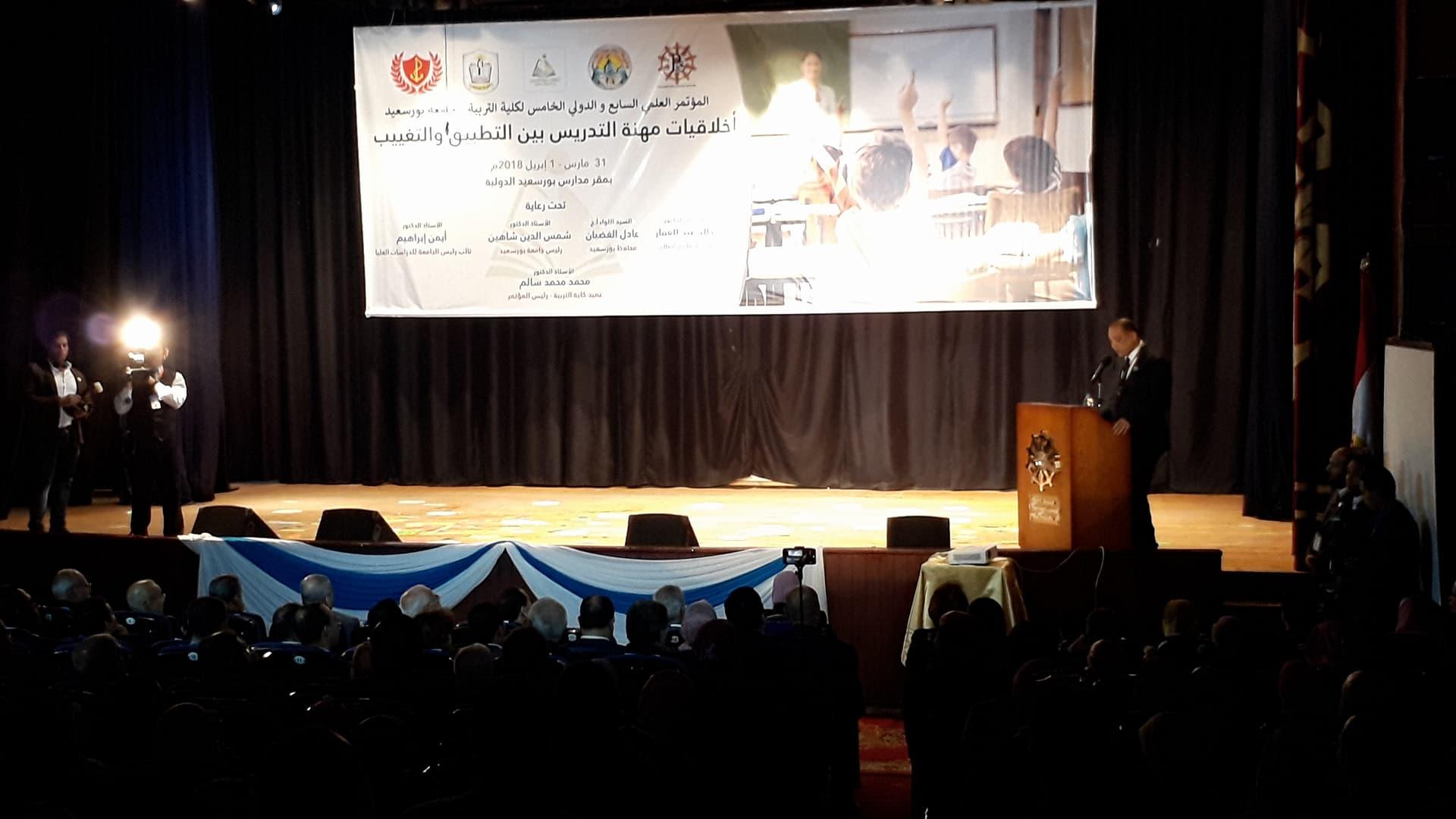 مؤتمر كلية التربية (1)