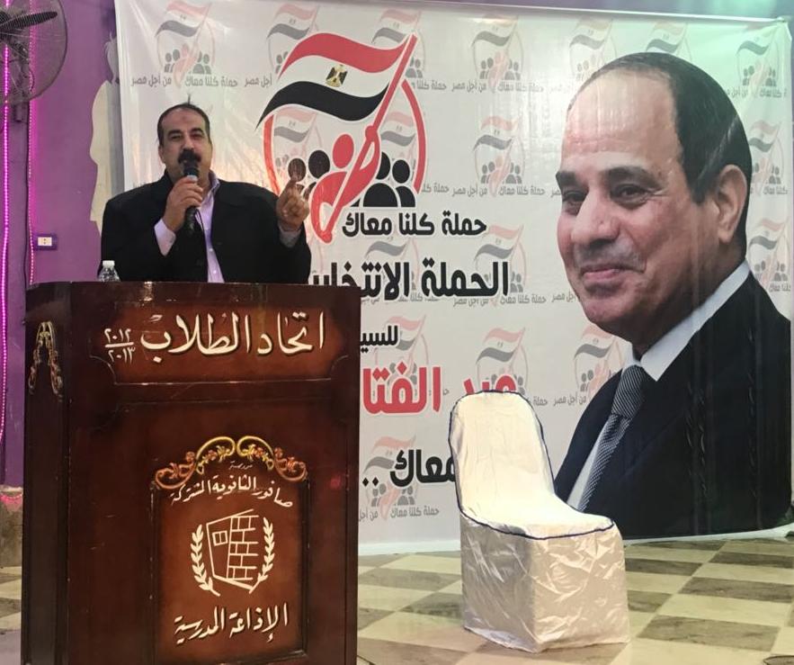 مسلم ومسيحى يد واحدة فى مؤتمر حاشد  لدعم السيسي بديرب نجم (5)