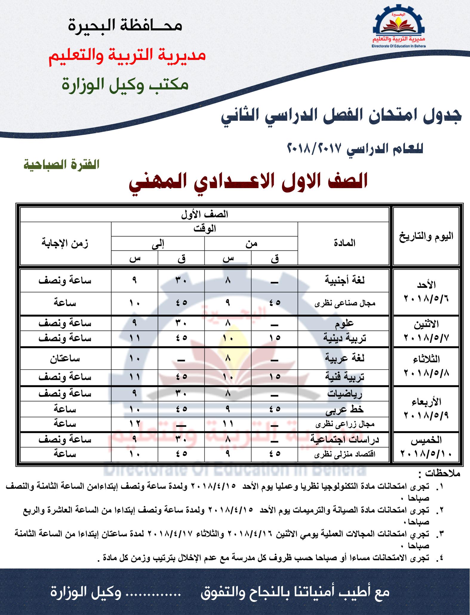 امتحانات الصف الأول الإعدادي في البحيرة 2018