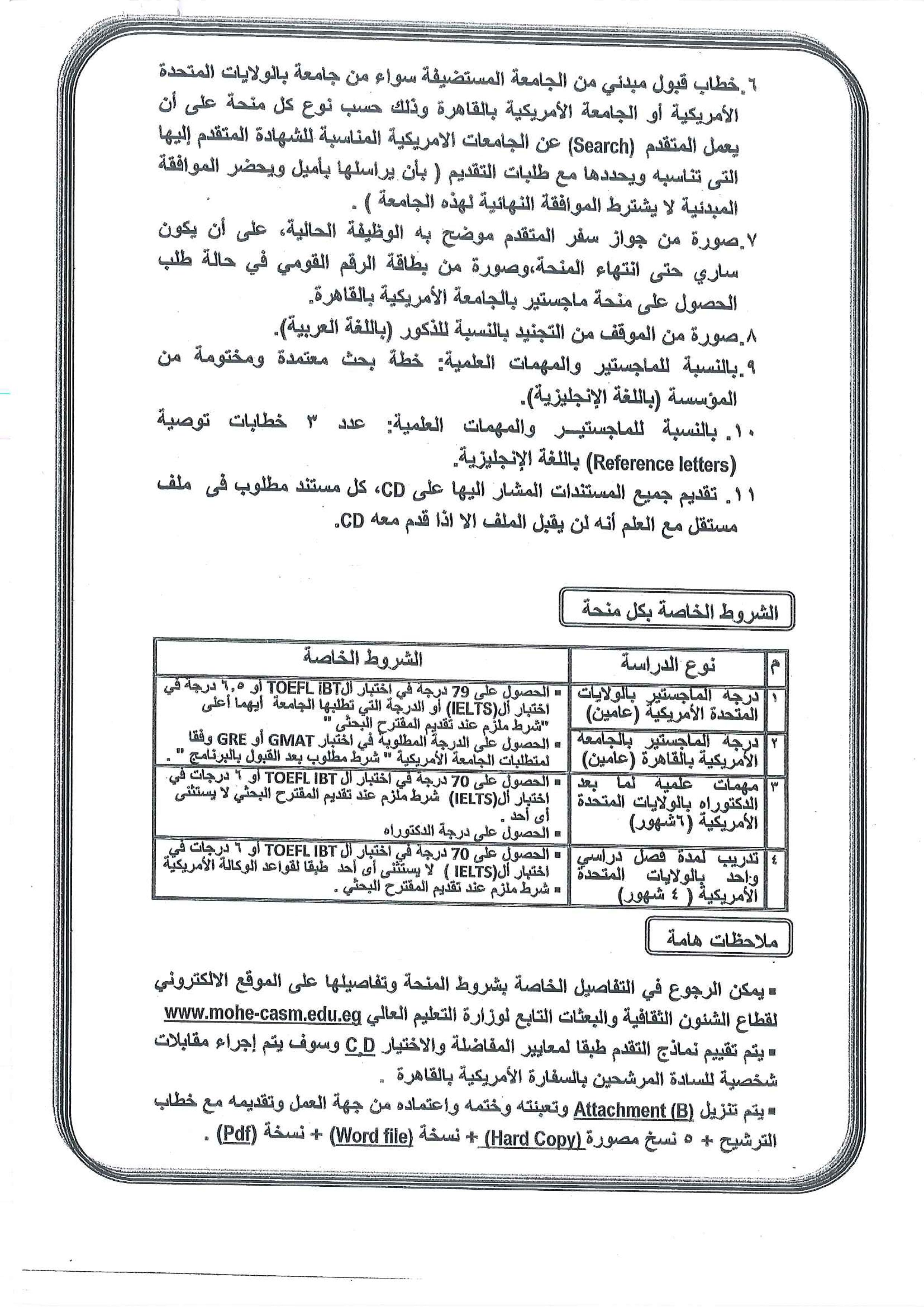 وزارة المالية (3)