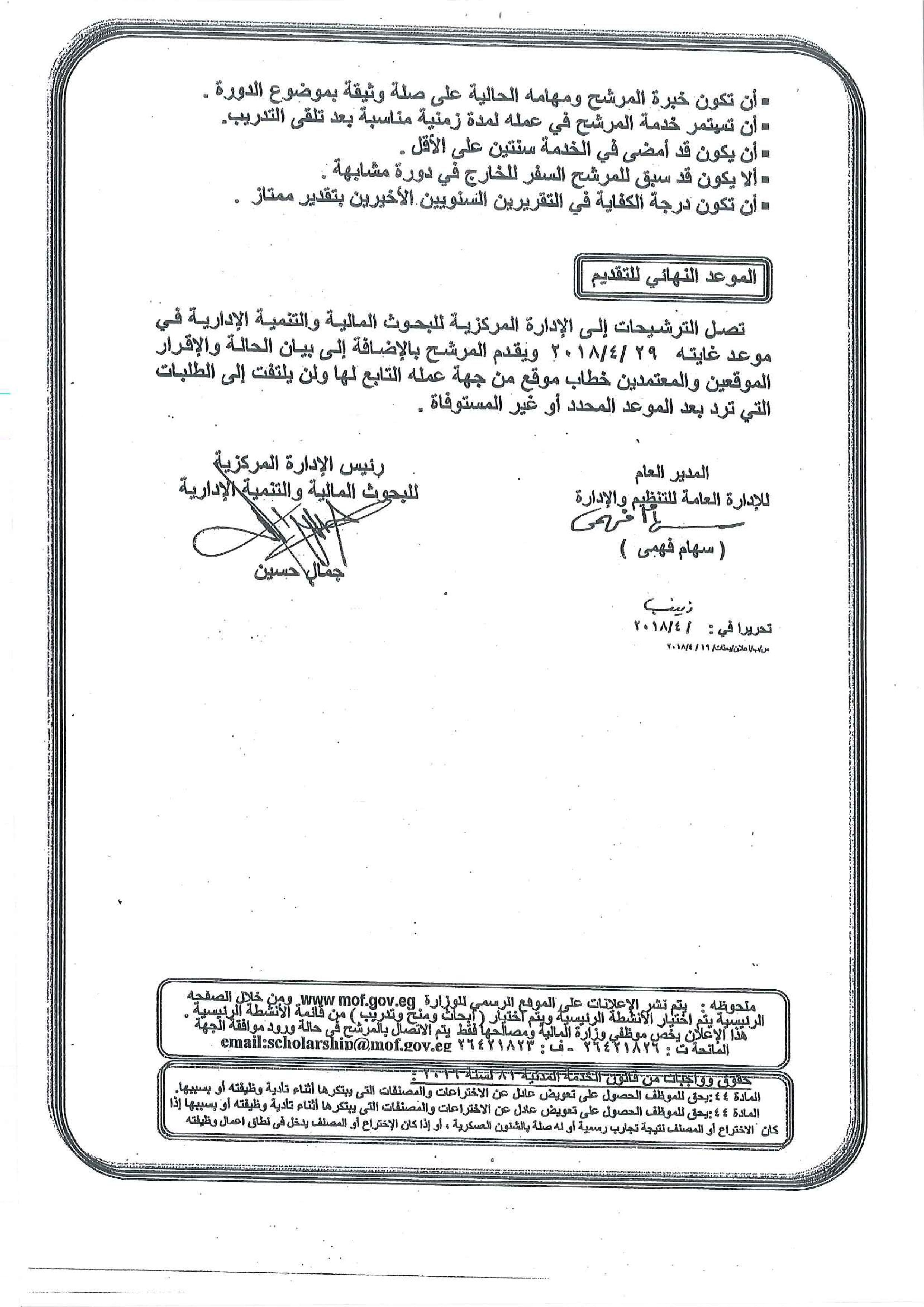 وزارة المالية (6)