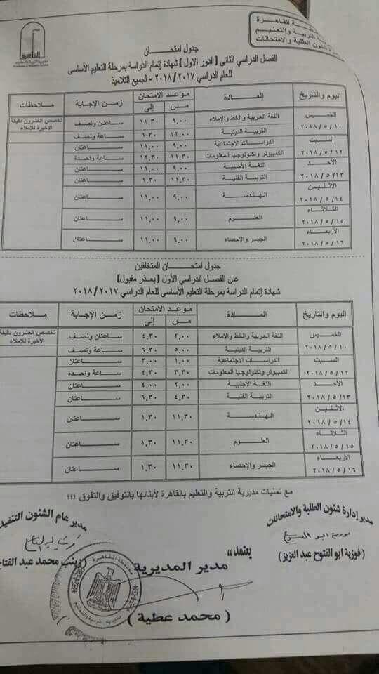 72327-جدول-الامتحانات-2018-(1)