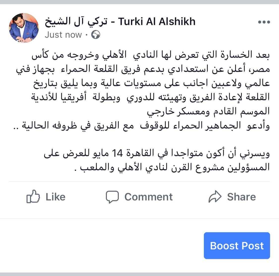 تركي آل الشيخ على تويتر مستعد لدعم فريق الأهلي بجهاز فني عالمي