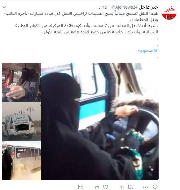 السعوديه تسمح للسيدات بقياده سيارات الاجره العائليه