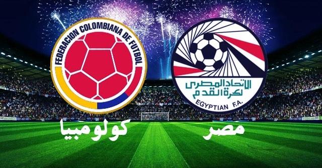 موعد-مباراة-مصر-وكولومبيا
