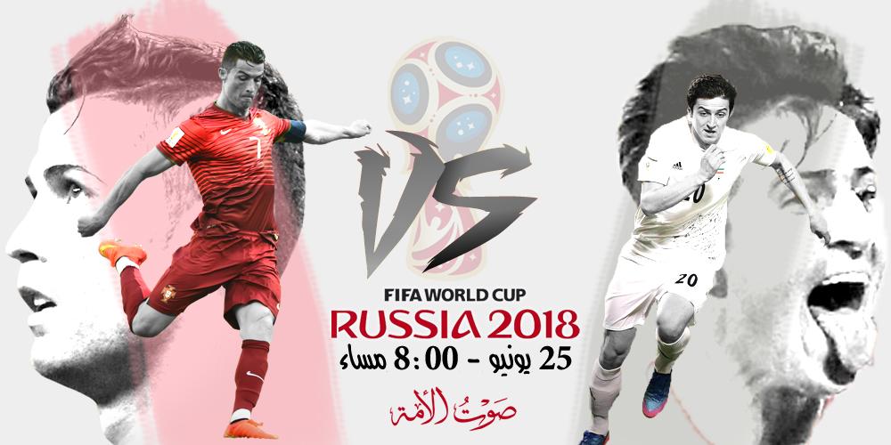 البرتغال VS إيران