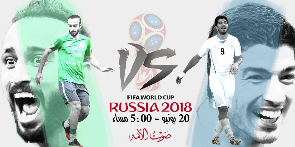أوروجواي VS السعودية