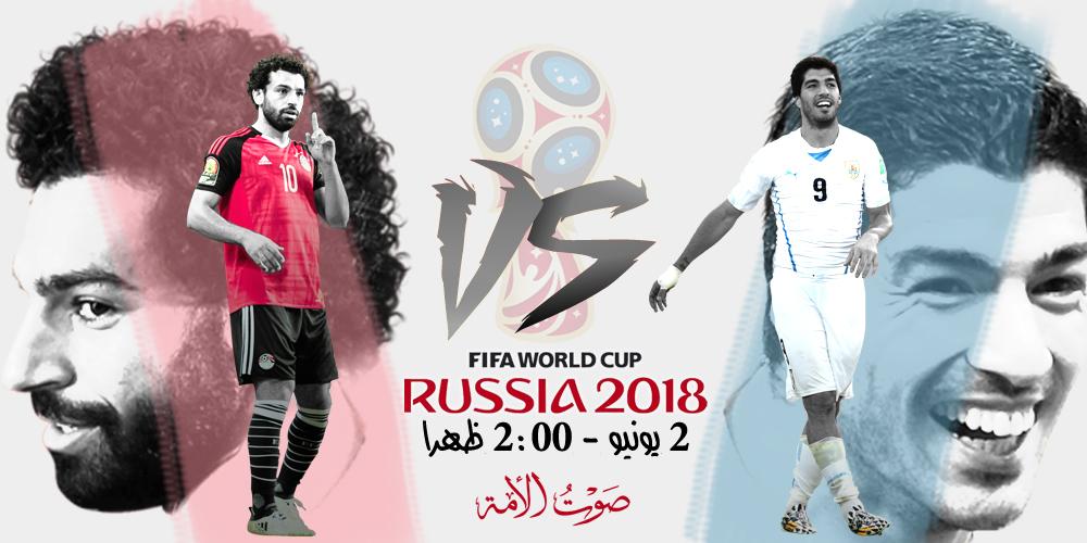 مصر VS أوروجواي