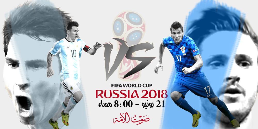 كرواتيا VS الأرجنتين