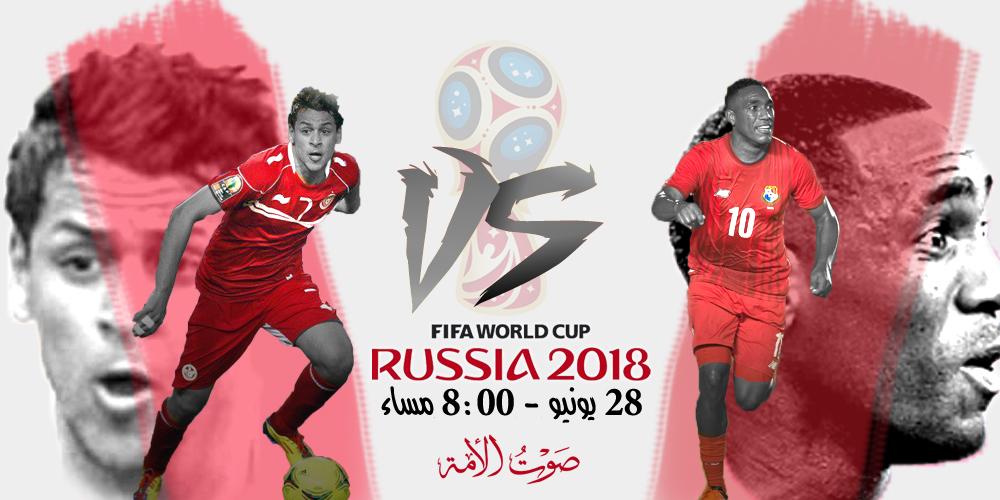 تونس VS بانما