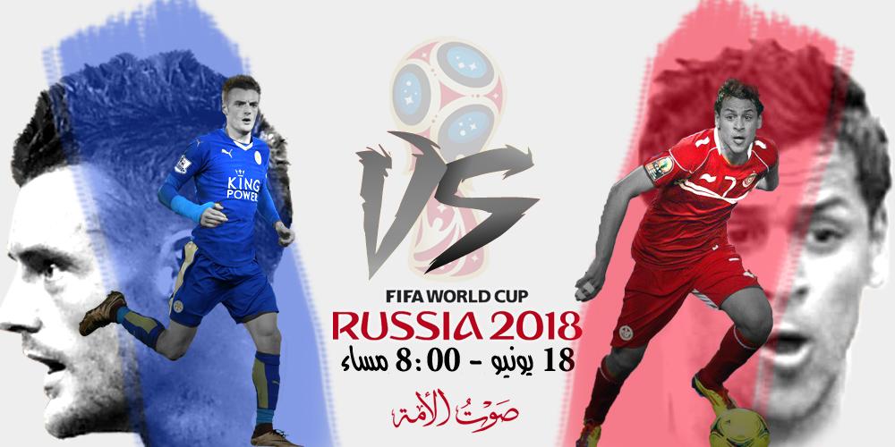 تونس VS انجلترا