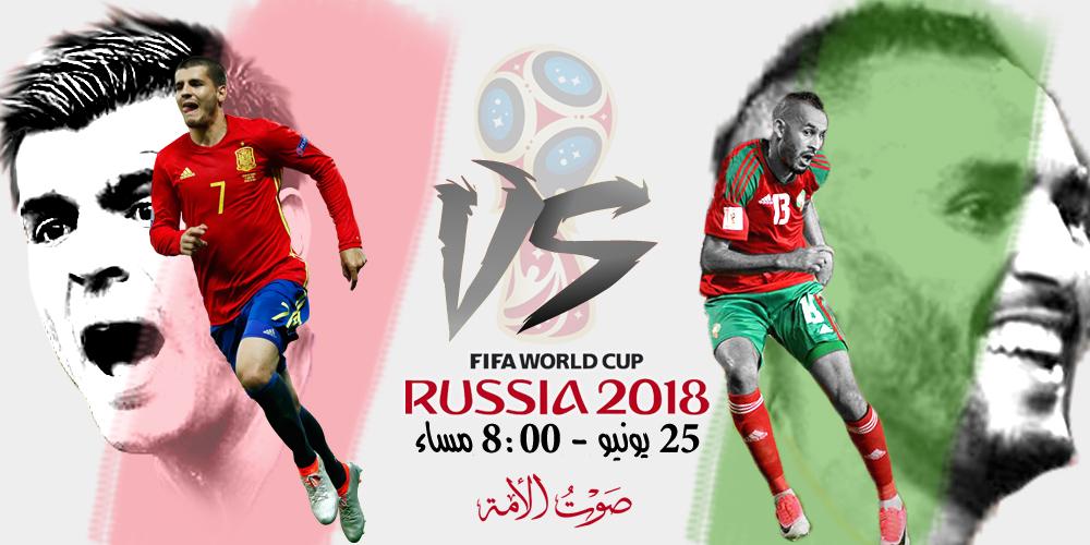 المغرب VS إسبانيا