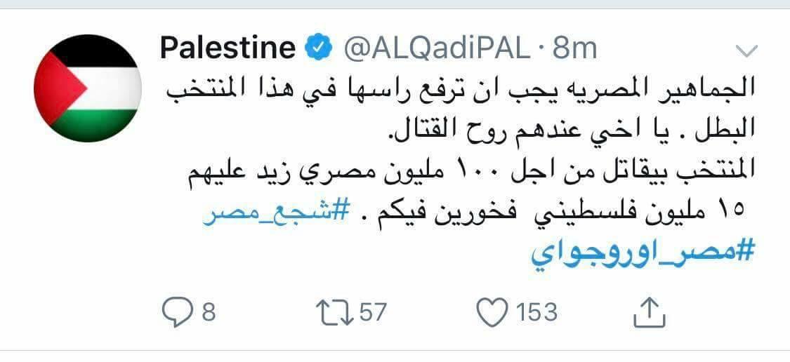 تعليق السعودية على مباراة مصر وأوروجواي (2)
