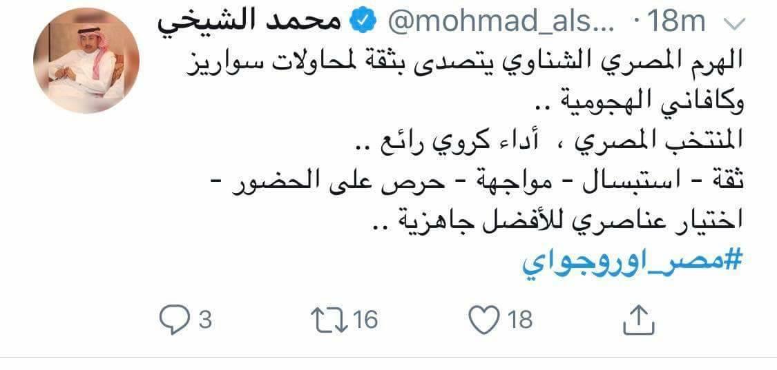 تعليق السعودية على مباراة مصر وأوروجواي (9)