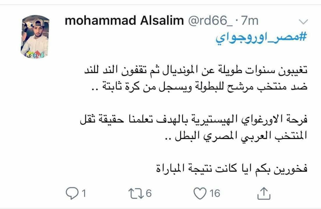 تعليق السعودية على مباراة مصر وأوروجواي (5)