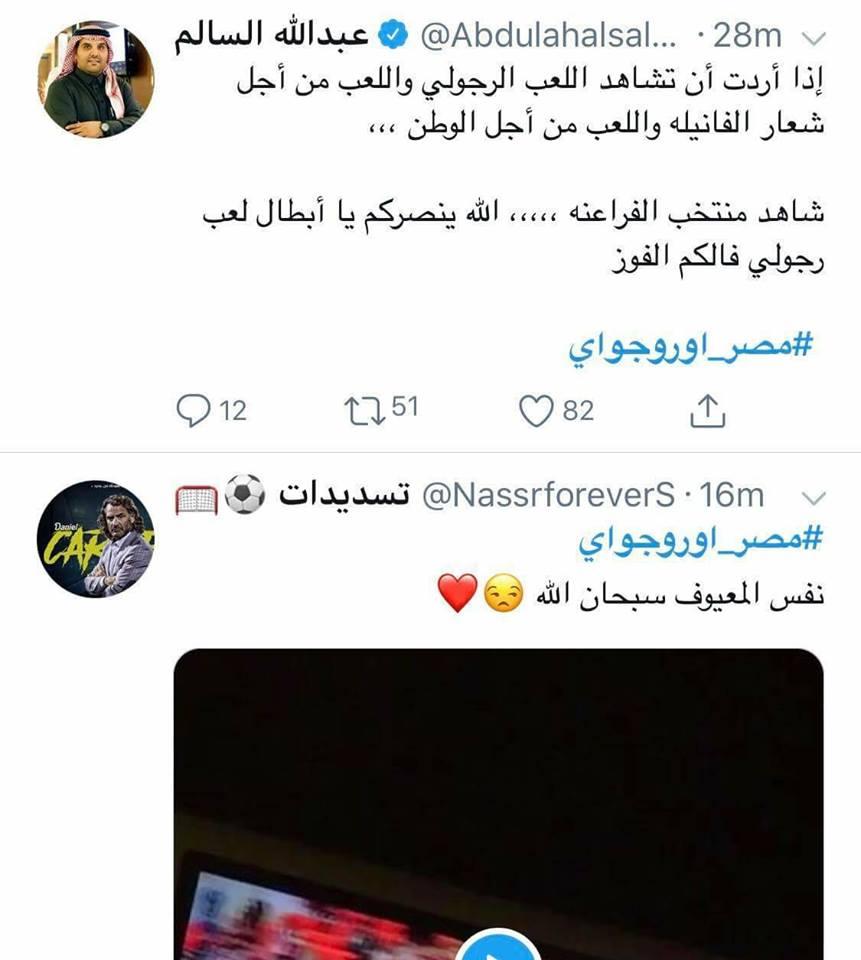 تعليق السعودية على مباراة مصر وأوروجواي (17)