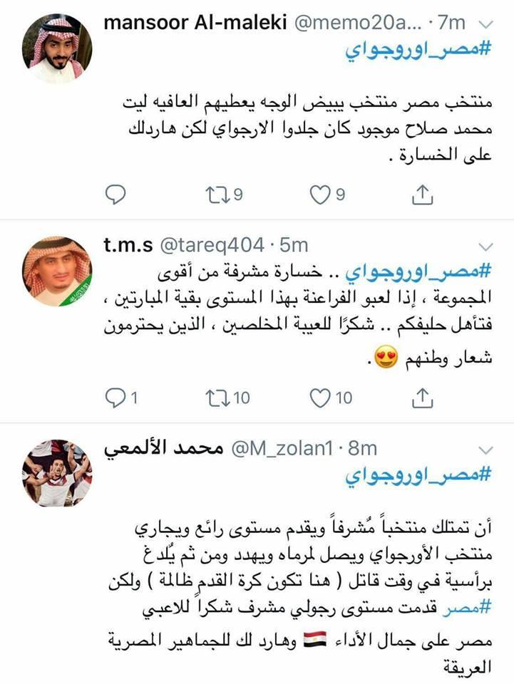 تعليق السعودية على مباراة مصر وأوروجواي (7)