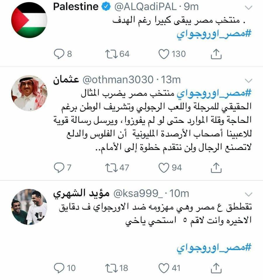تعليق السعودية على مباراة مصر وأوروجواي (19)