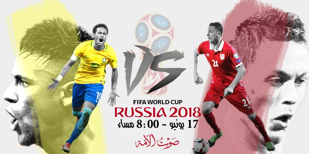 البرازيل VS سويسرا