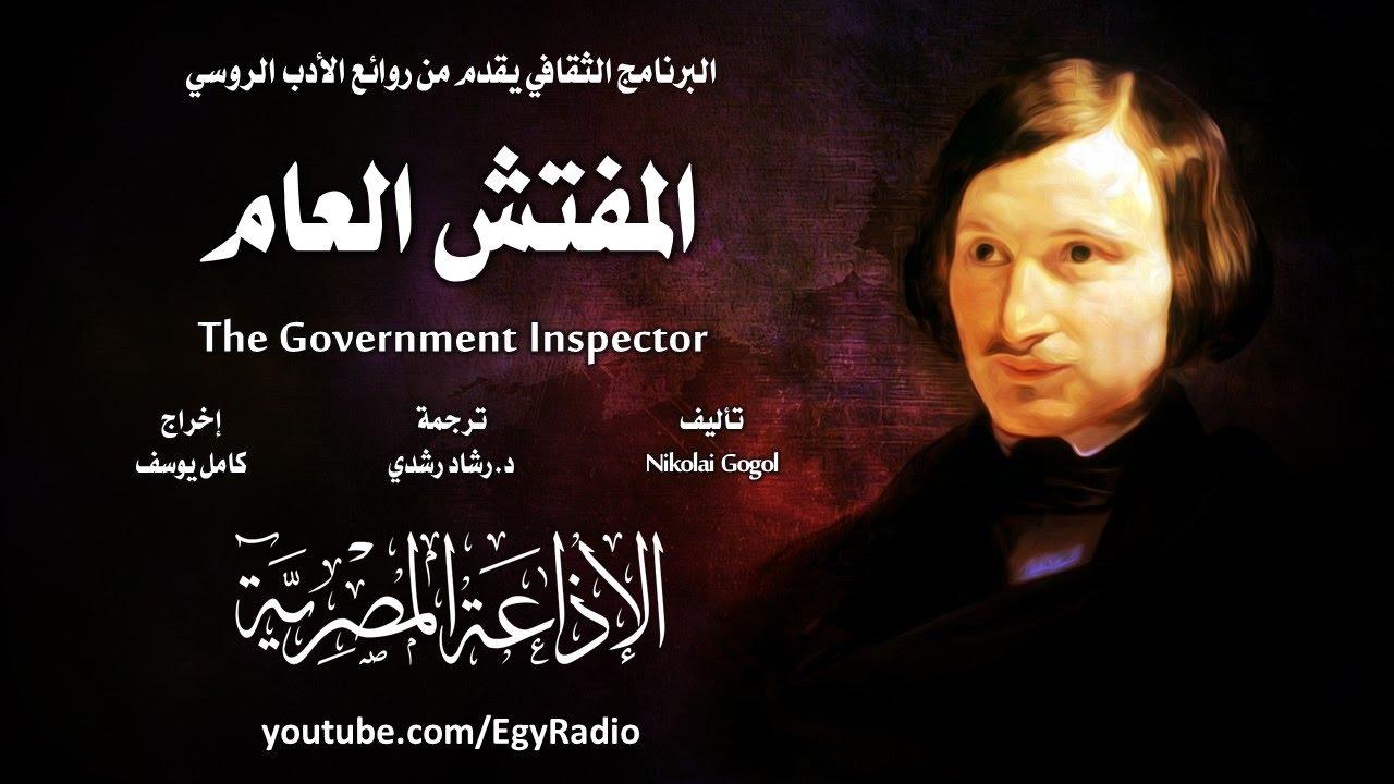 حلقة الإذاعة المصرية نيقولاي جوجول