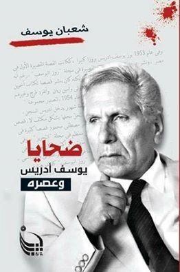 غلاف كتاب شعبان يوسف