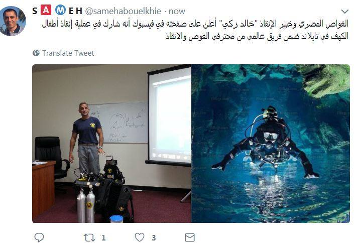 تداول صور الغواص المصري