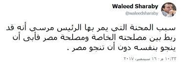 وليد شرابى يمدح المعزول محمد مرسى