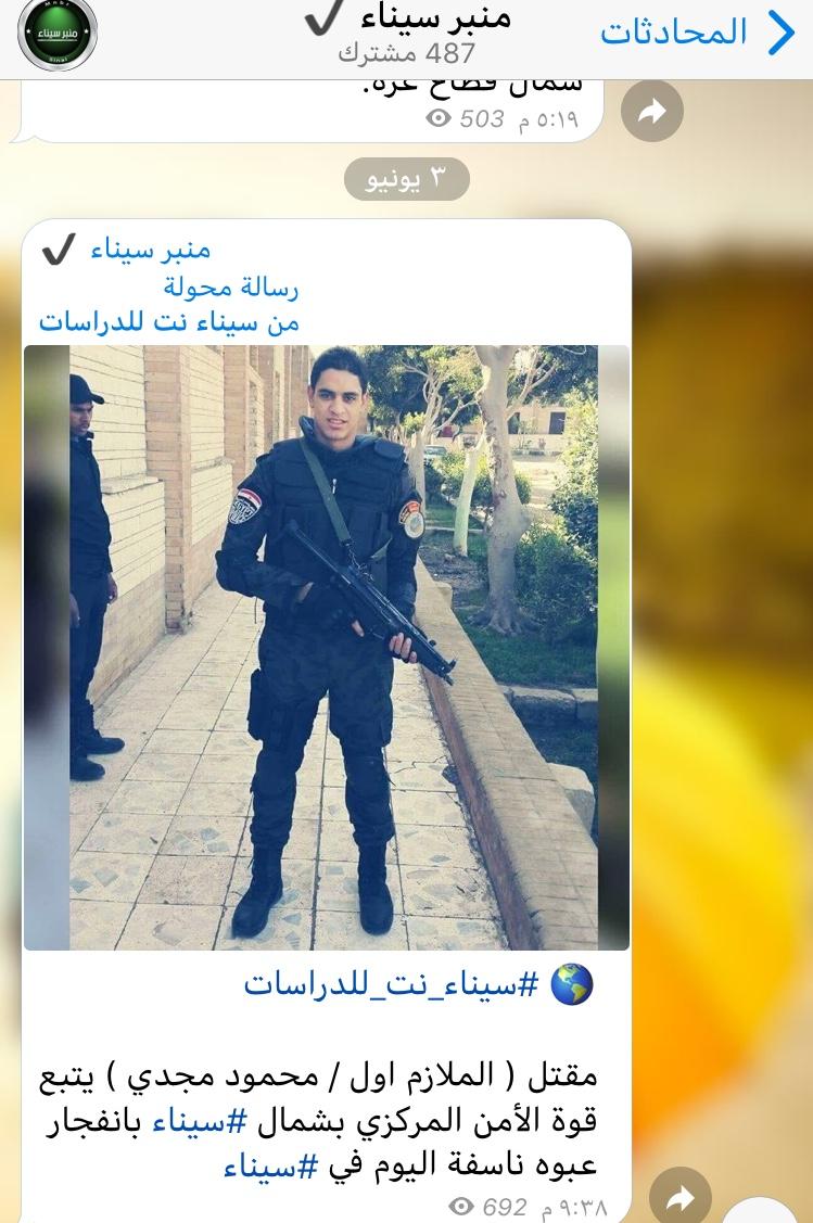 صفحة منبر سيناء الإخوانية