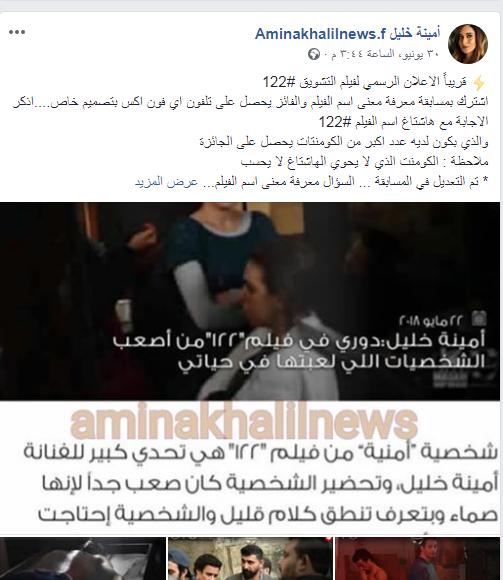 أمينة خليل تروج لمسابقة الفيلم