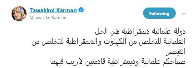 تغريدة توكل كرمان