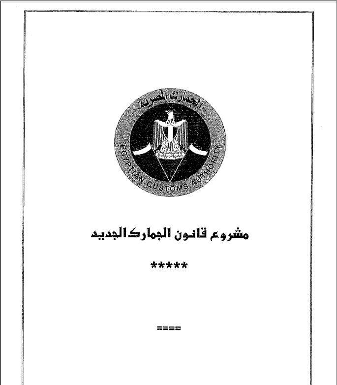 مشروع قانون الجمارك
