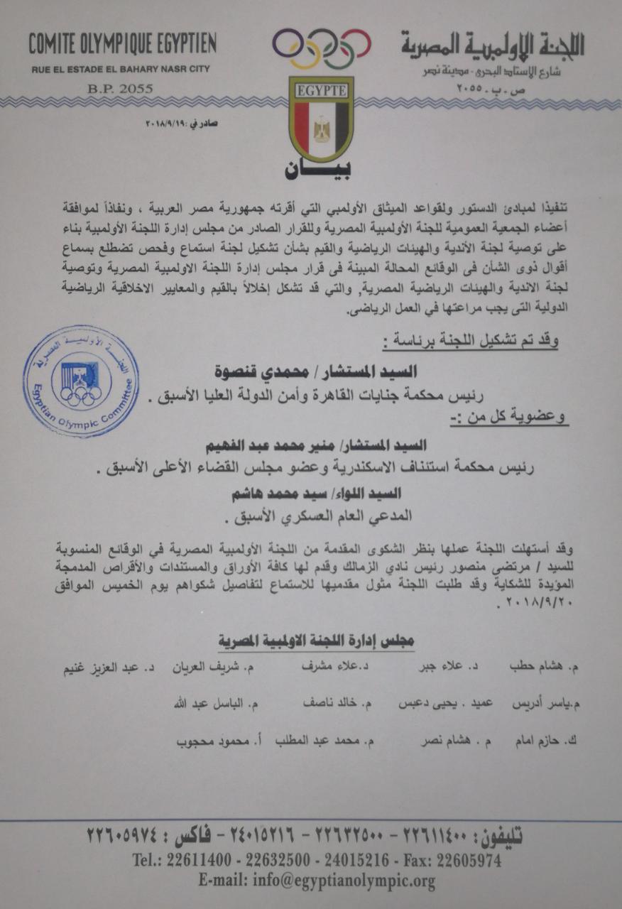 الأوليمبية المصرية تشكل لجنة أستماع ضد مرتضى منصور